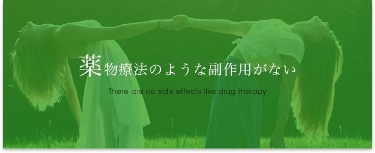 催眠療法の特徴